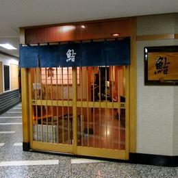 Câu chuyện về nhà hàng sushi ngon nhất thế giới vừa bị tước sao Michelin